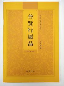 普贤行愿品 简体注音版 弘化社常诵佛经系列之五  正心缘结缘佛教用品法宝书籍
