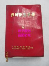 赤脚医生手册(梅县军分区1970年第1版)——130多种常见病,503种中草药,验方多,最权威,最稀缺