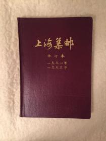 《上海集邮》1981创刊-2003全