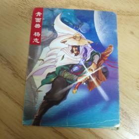 水浒英雄传 (小当家)(四格漫画)17