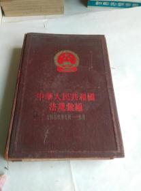 中华人民共和国法规汇编1956年1月一6月