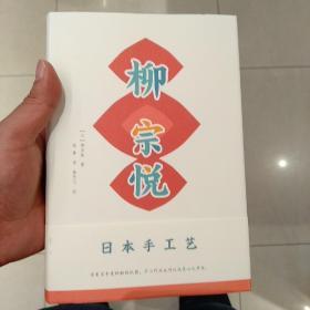 柳宗悦作品集:日本手工艺