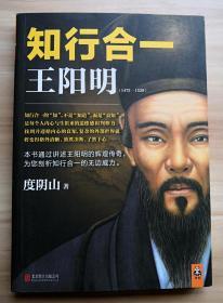 知行合一 王阳明 (1472—1529)