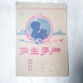 五十年代:学生手册