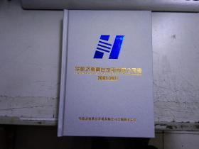 华能济南黄台发电有限公司志2001-2017   21-144