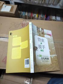 管束与放手之间 来自50个中国家庭的育儿难题