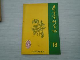 医学资料汇编 13(1990年10月,16开平装1本)