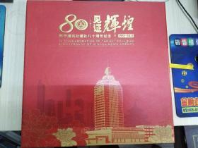 80见证辉煌·新华通讯社建社八十周年纪念(1931-2011)(邮票册)