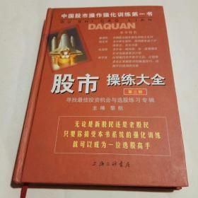 股市操练大全(第三册)