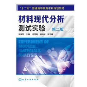 材料现代分析测试实验(张庆军)(第二版)9787122224071
