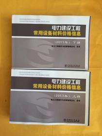电力建设工程常用设备材料价格信息(上册、下册)(2013年)