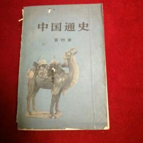 中国通史(第四册)