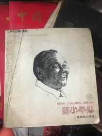 邓小平传(世界名人传记画库)