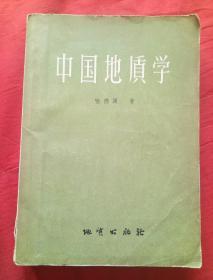 中国地质学