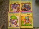 七龙珠 魔法师巴菲迪卷 1-2-3-5集4本合售 32开