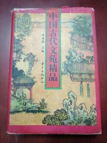 中国古代文苑精品