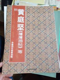 中国历代经典法帖:宋·黄庭坚《薄薄酒帖》等