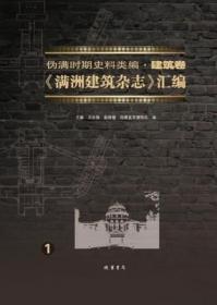 满洲建筑杂志汇编(全34册)