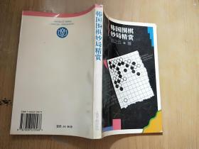 韩国围棋妙局精赏