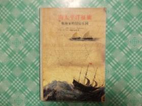 南太平洋征旅:航海家的冒险乐园(发现之旅16)