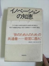 日文原版:イノベーシヨンの知惠   32开精装