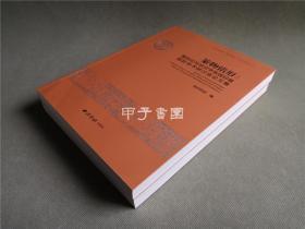 篆物铭形 图形印与非汉字系统印章国际学术研讨会论文集 (上、下两册全)