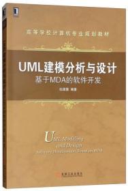 UML建模分析与设计 基于MDA的软件开发