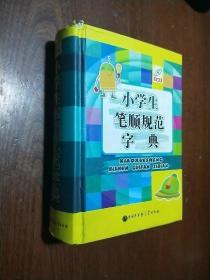 小学生笔顺规范字典 : 百科版