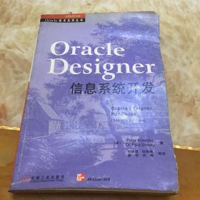 ORACLEDESIGNER信息系统开发-ORACLE技术系列丛书