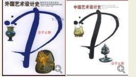 二手现货正版 外国艺术设计史+中国艺术设计史 夏燕靖著 南京师范 辽宁  共2本