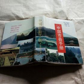 中国市县手册。
