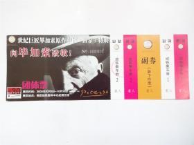 早期南京地铁    毕加索原作特展    面值团体票副券完整未使用    实物完整