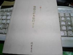 地藏菩萨本愿经【讲记】