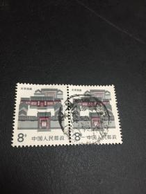 北京民居邮票2联(信销票)