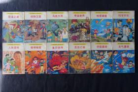 科学漫画小百科 全套12册