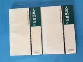 西方学术思想经典(文库):人类的知识 【上下】