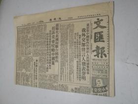 1950年九月廿三日<文汇报>就居留中国境内的朝鲜人民囘国参战事我外交部发言人发表声明,