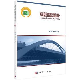 钢桥抗震设计