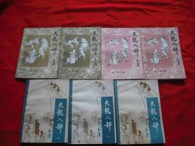 天龙八部(第三.四.五卷)合售60
