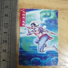 水浒英雄传 (小当家)(四格漫画)23