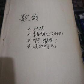 歌剧1,江姐2,青春之歌(有曲谱)3.啊樱花4.泪血樱花:四本合订本