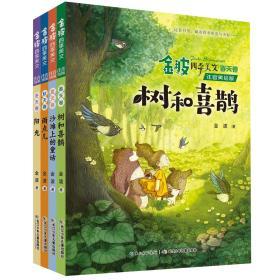 金波四季美文注音美绘版(全四册)《树和喜鹊、沙滩上的童话、雨点儿、阳光》