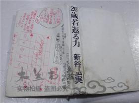 原版日本日文书 20岁若返る力 新谷弘実 株式会社ビジネス社 2010年9月 32开硬精装