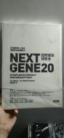 NEXT GENE 20国际建筑博览会 Grand land architecture international project(有函套)