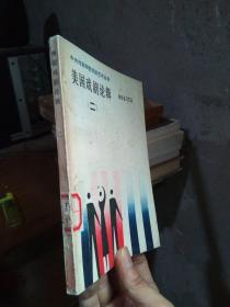 美国戏剧论辑 (二) 1985年一版一印1100册  馆藏品好干净