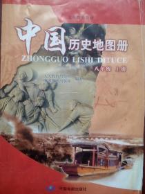 初中课本 中国历史地图册 八年级上册,初中历史地图册