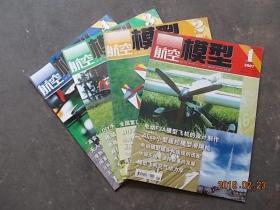 模型世界 2007年第1、2、3、4期 4本合售