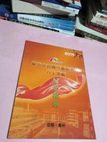郑州市扶轮外国语学校八十华诞 纪念邮册