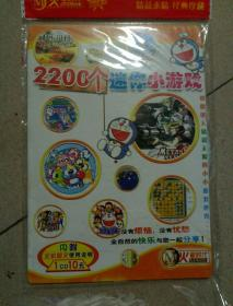 2200个迷你小游戏(光碟一张)