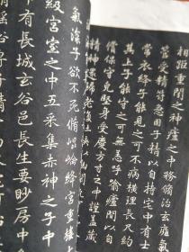 民国时期老字帖:《赵文敏小楷黄庭经》线装,字迹传神,小楷精品!